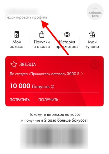 получение бонусов за регистрацию