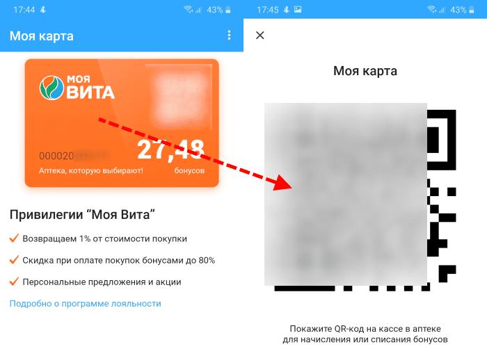 виртуальная карта Вита в приложении