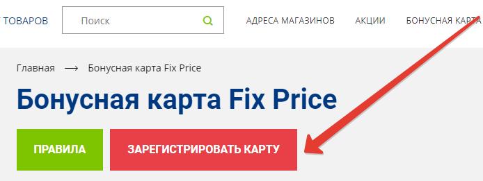 кнопка регистрации на сайте Fix Price