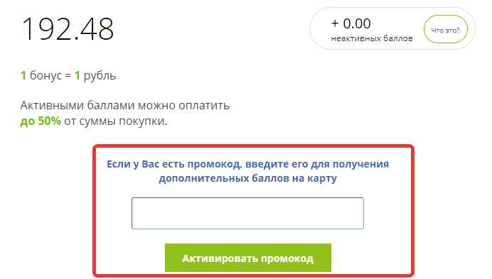 активация промокода Фикс Прайс