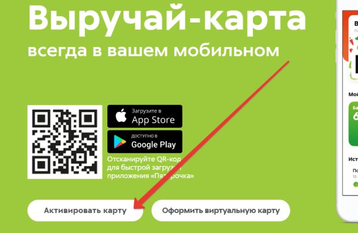 кнопка активации на сайте Пятерочки
