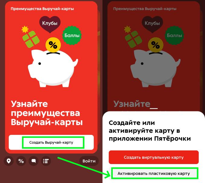 регистрация через приложение