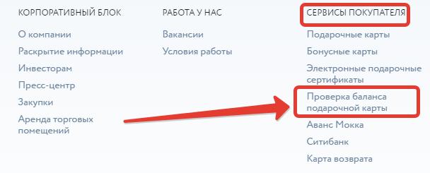 кнопка для проверки баланса