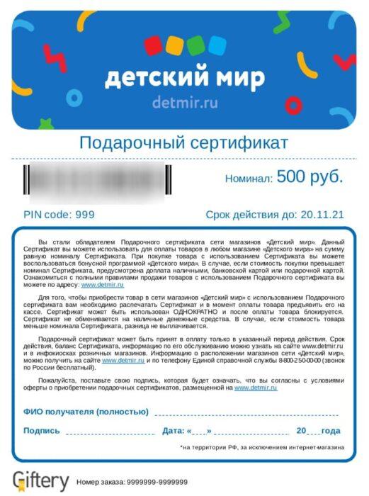 подарочный сертификат Детского мира