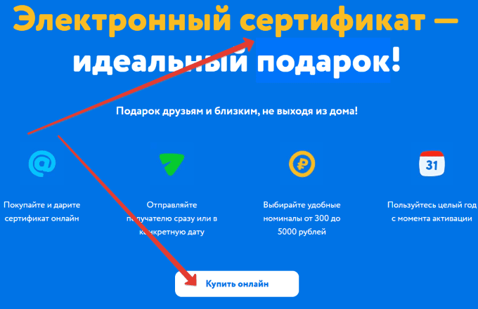 кнопка покупки сертификата онлайн