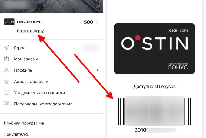 виртуальная карта O'stin