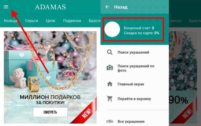 Карта магазина Адамас — обзор программы лояльности