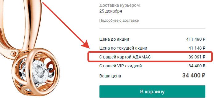цена по карте в интернет-магазине Адамас