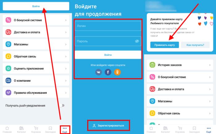 регистрация и привязка карты в приложении