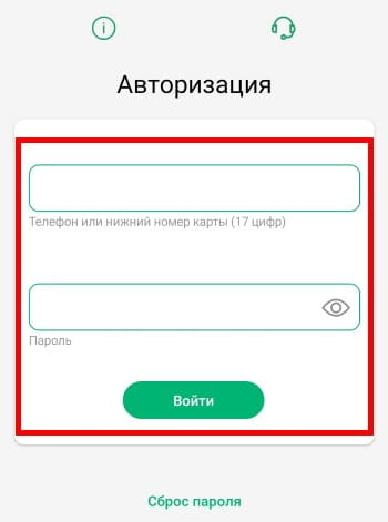 регистрация в клубном приложении