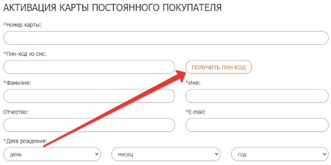 получение пин-кода при активации