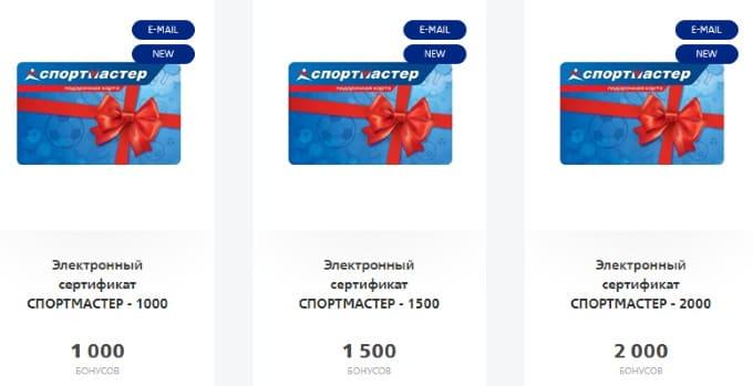 сертификат Спортмастер за бонусы ВТБ