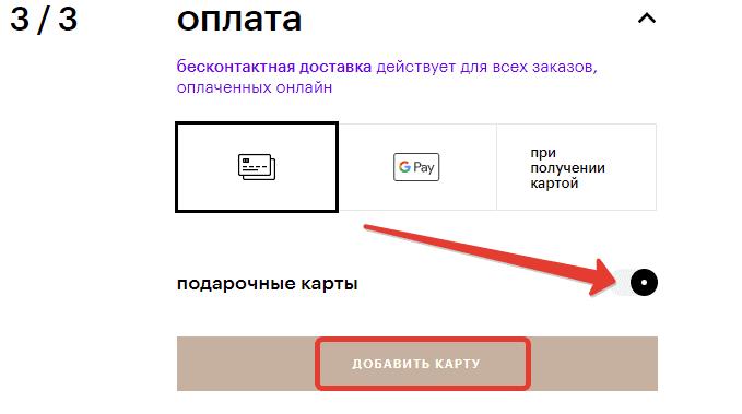 оплата подарочной картой в интернет-магазине