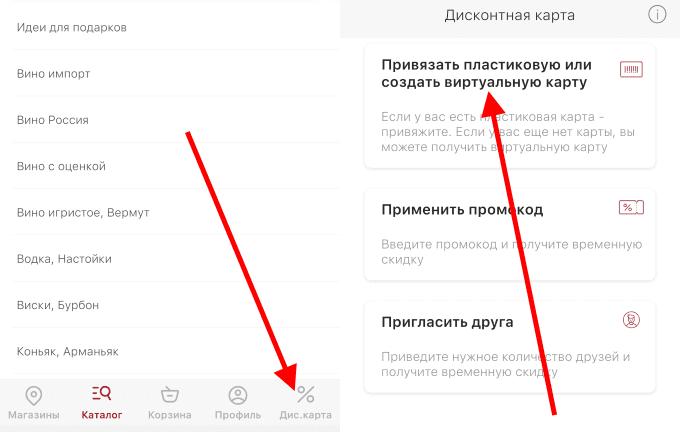 регистрация карты через приложение