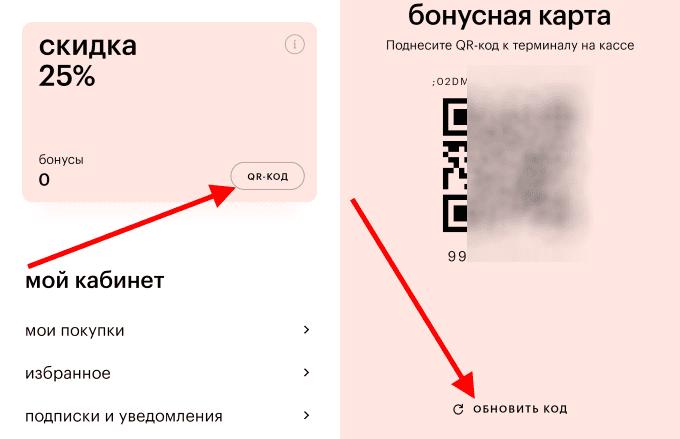 электронная дисконтная карта