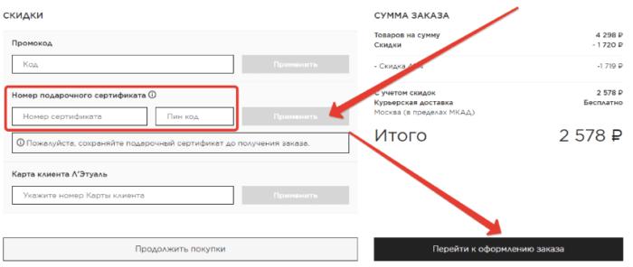 использование сертификата в интернет-магазине
