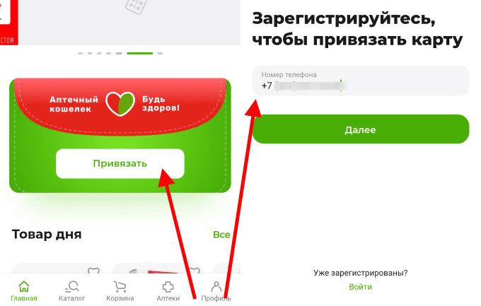 как активировать Аптечный кошелек через приложение